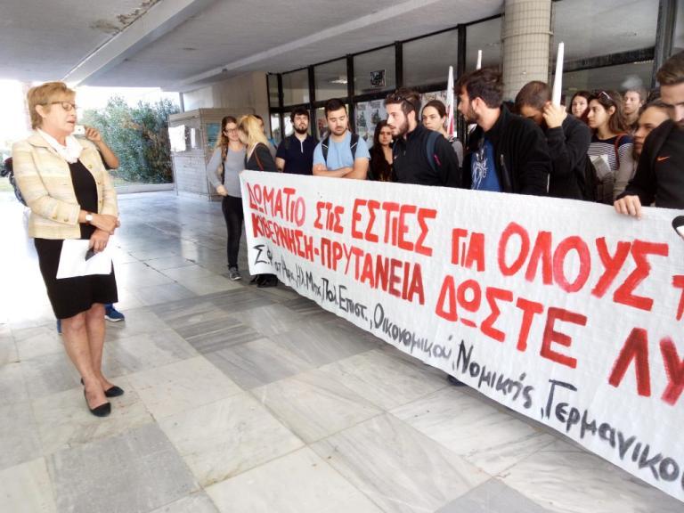 Διαμαρτυρία φοιτητών στην πρυτανεία του ΑΠΘ για τα προβλήματα στέγασης στις εστίες