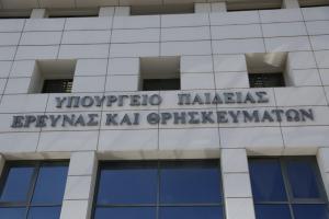 Υπουργείο Παιδείας για Θρησκευτικά: Αυτονόητη η συμμόρφωση με τις αποφάσεις Αρχών και Δικαιοσύνης
