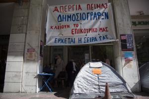 Απεργία πείνας από 4 δημοσιογράφους έξω από την ΕΣΗΕΑ