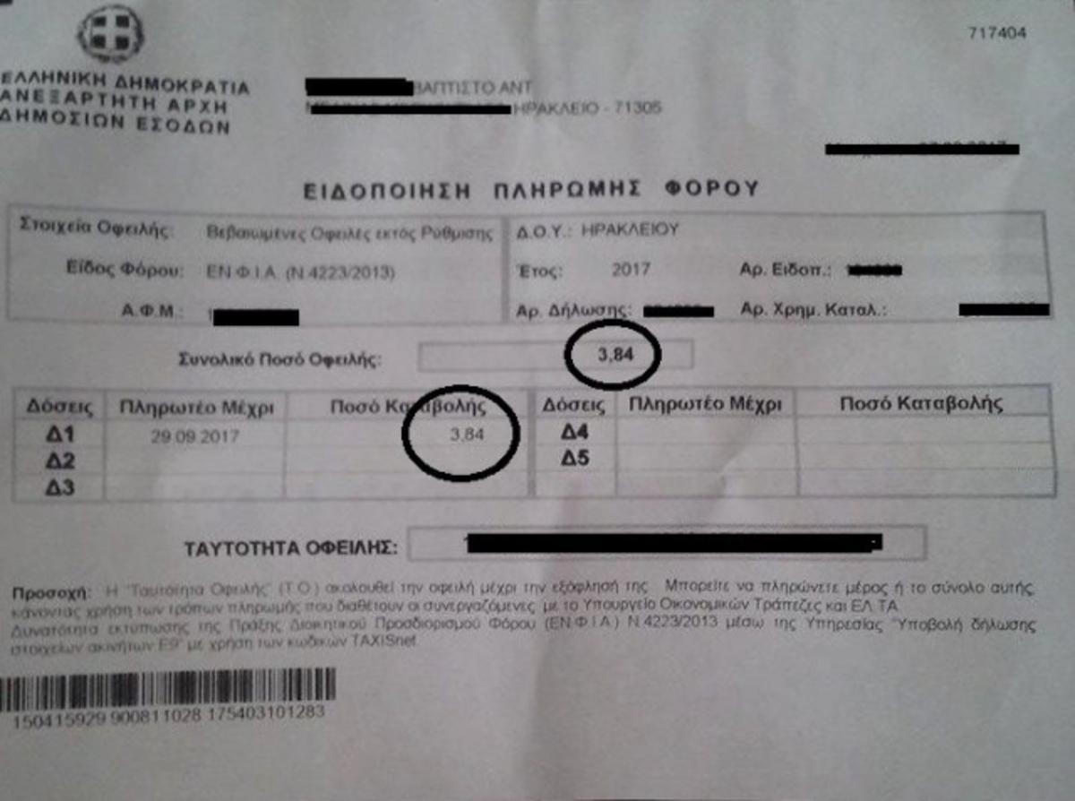 Κρήτη: Ζητούν από 12χρονο κορίτσι να πληρώσει ΕΝΦΙΑ – Τα μυστήρια της υπόθεσης [pic]