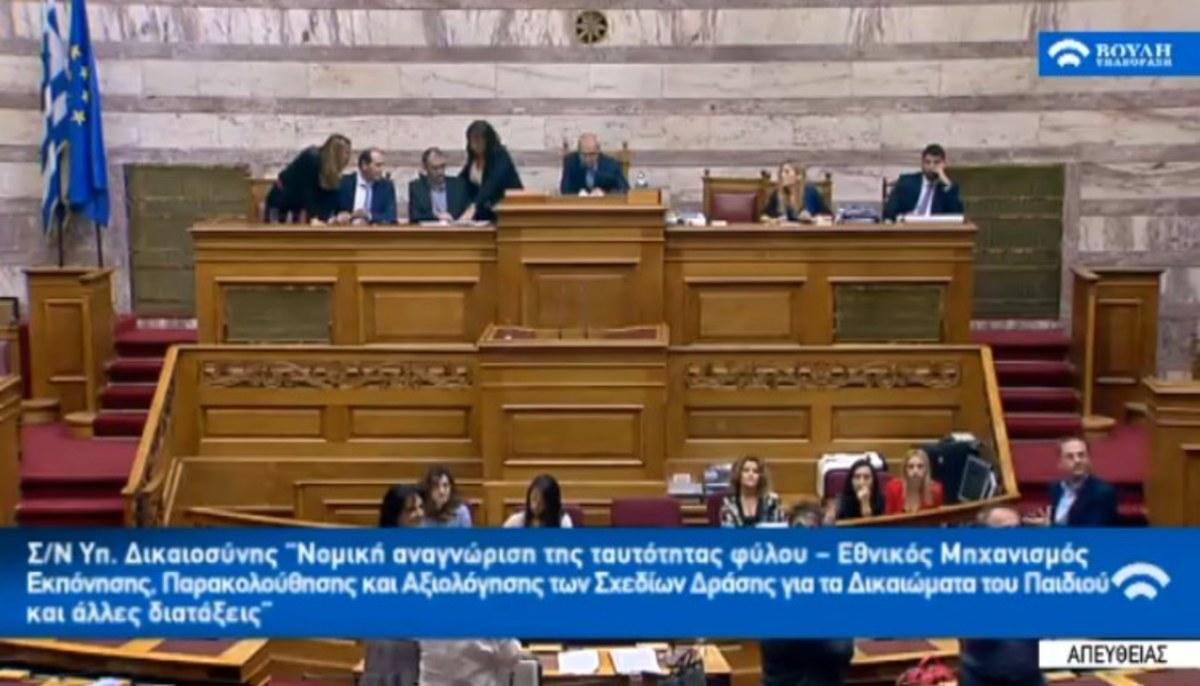 Βουλή: Πέρασε το νομοσχέδιο για την αλλαγή φύλου