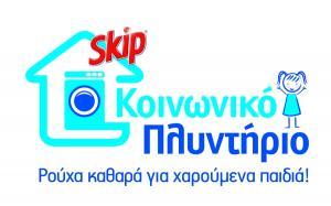 Το Κοινωνικό Πλυντήριο του Skip στο πλευρό των κατοίκων της Μάνδρας