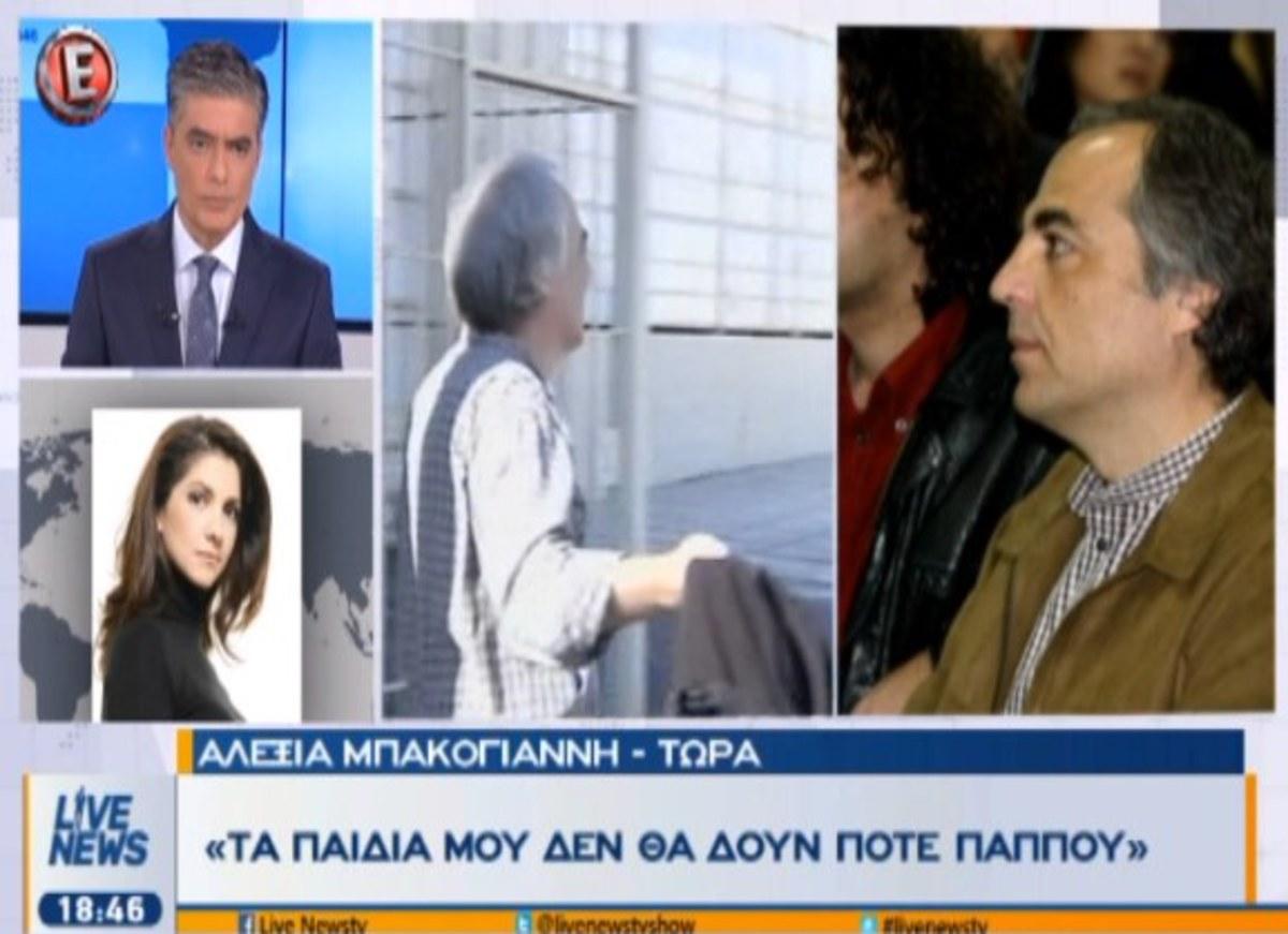 Η Αλεξία Μπακογιάννη για την άδεια Κουφοντίνα από τη φυλακή
