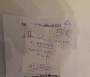 Λάρισα: Το άκυρο ψηφοδέλτιο στις εκλογές της κεντροαριστεράς που σαρώνει το διαδίκτυο [pics]