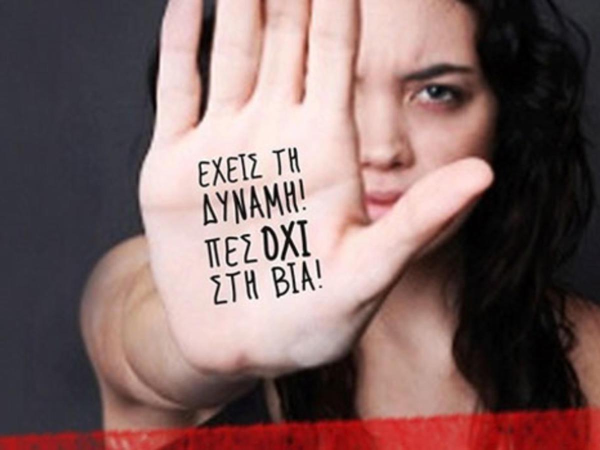 Μάστιγα η ενδοοικογενειακή βία - Χιλιάδες γυναίκες θύματα των ...