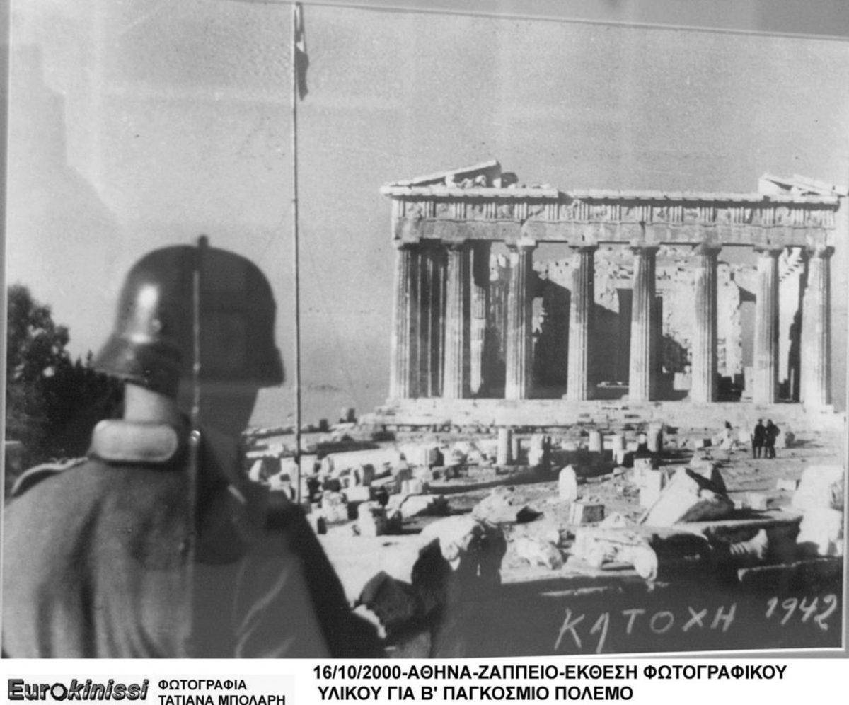 Ναζί κατοχή Ελλάδα