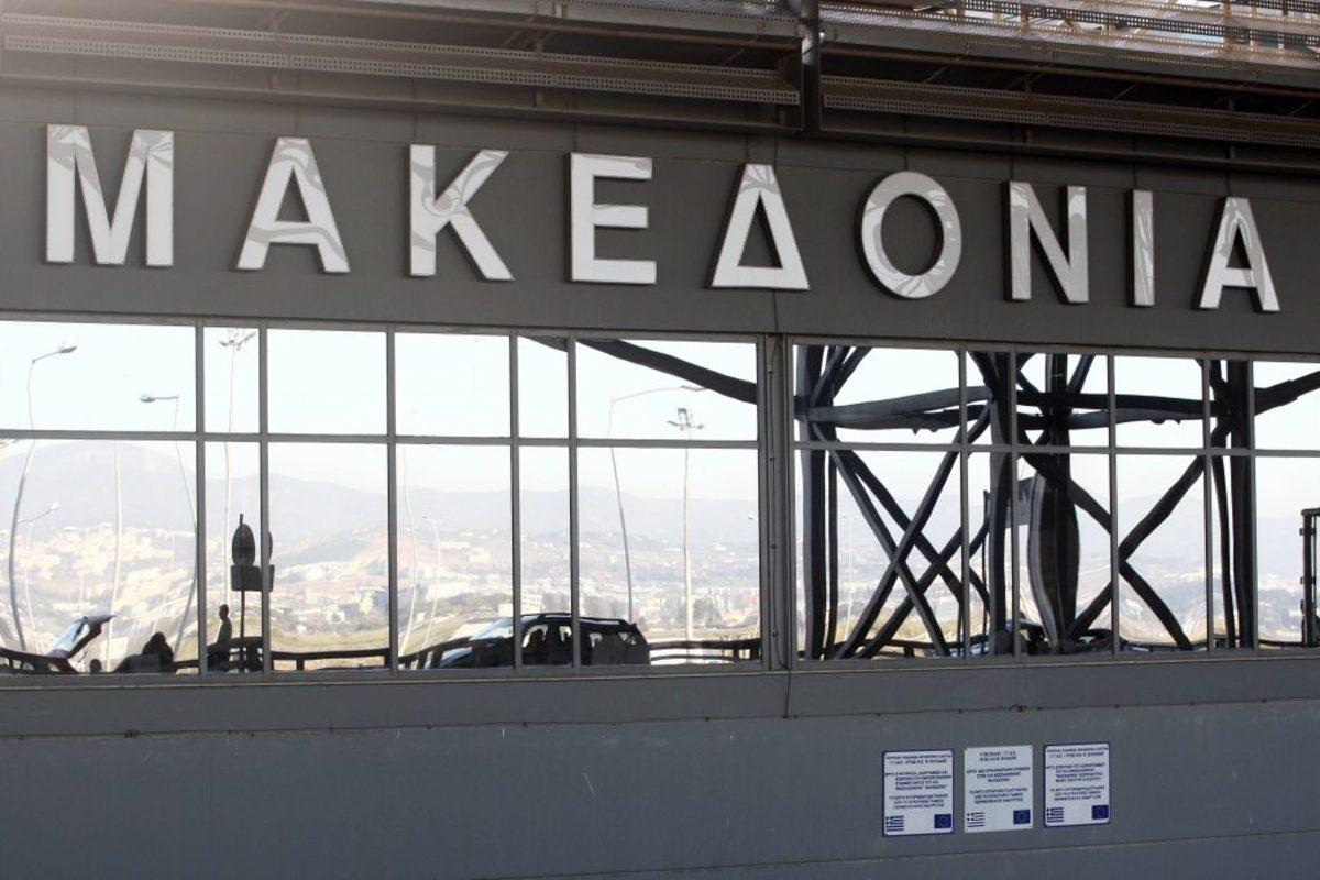 """Η ανακοίνωση της Fraport Greece για την ακύρωση πτήσεων από το αεροδρόμιο """"Μακεδονία"""""""