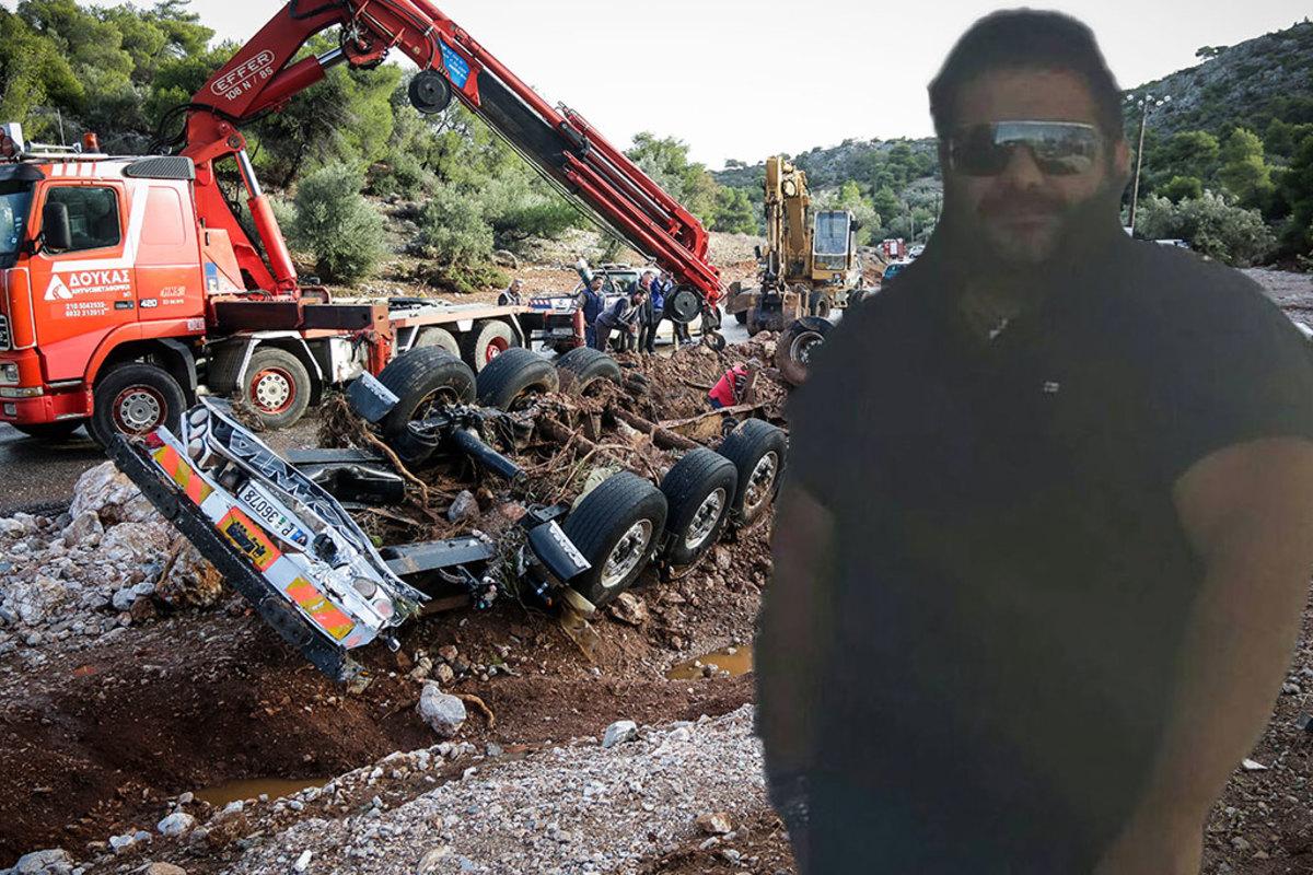 Γιάννης Ρούμελης: «Βοήθεια πνίγομαι!» – Τα τελευταία λόγια του 38χρονου οδηγού νταλίκας που αγνοείται στη Μάνδρα!