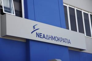 ΝΔ: Να απαντήσει ο ΣΥΡΙΖΑ για το πως απέκτησε το ακίνητο στην Κουμουνδούρου