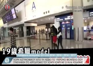 Το μοντέλο που συνελήφθη στο Χονγκ Κονγκ