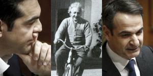 """Τσίπρας: Ειρωνεία στον Μητσοτάκη με το… """"καλησπέρα""""! """"Επικαλεστήκατε ατάκα του Αϊνστάιν που… δεν είπε ο Αϊνστάιν"""""""