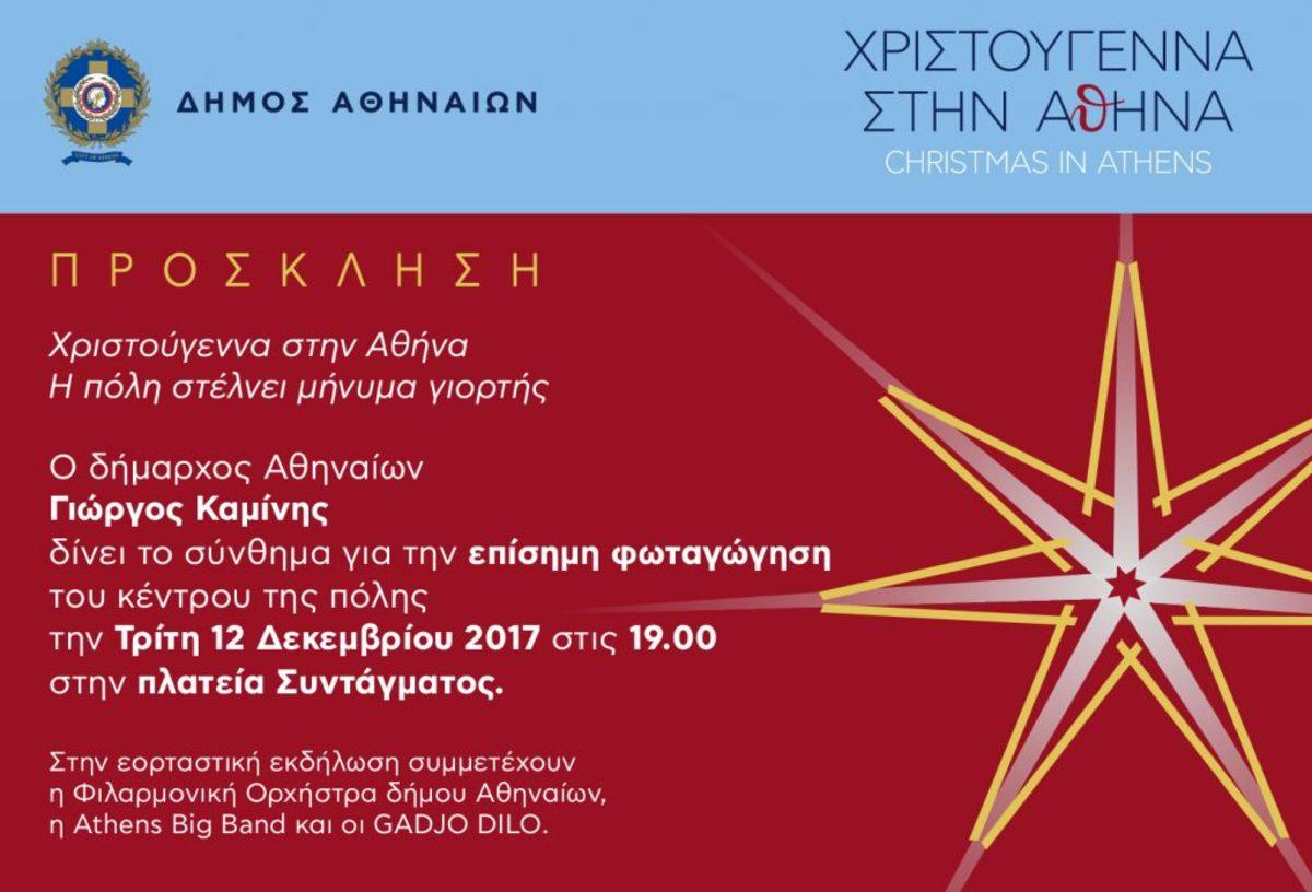 Όλα έτοιμα για να ανάψει το χριστουγεννιάτικο δέντρο της Αθήνας