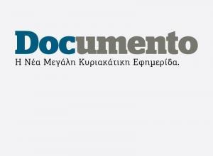 Ερώτηση της ΝΔ για την εφημερίδα Documento