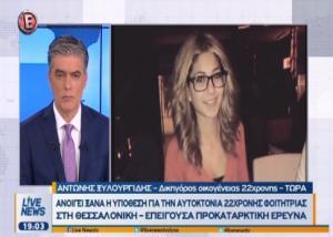 Εξελίξεις στην αυτοκτονία της 22χρονης φοιτήτριας στη Θεσσαλονίκη