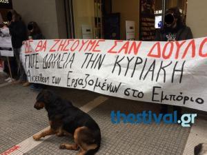 Διαμαρτυρία στη Θεσσαλονίκη για το Κυριακάτικο άνοιγμα των καταστημάτων [vid]