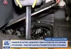 Μέσα στο λεωφορείο του ΟΑΣΑ όπου έγινε έκρηξη [vid]
