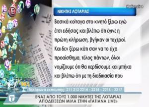 Πολίτης που κέρδισε στη Λοταρία