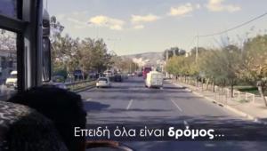 Σποτ της κυβέρνησης για την παράδοση των 5 αυτοκινητόδρομων – Τσίπρας: Όλα είναι δρόμος [vid]