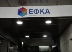Κέρκυρα: Συμβολική κατάληψη των γραφείων του ΕΦΚΑ από εργαζόμενους
