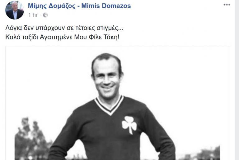 Δομάζος για Λουκανίδη: «Καλό ταξίδι αγαπημένε μου φίλε» | Newsit.gr
