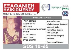 Κρήτη: Λιώνουν από αγωνία για την Ειρήνη Ρουσάκη – Silver Alert για την αγνοούμενη μητέρα [pics]