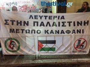Συγκέντρωση διαμαρτυρίας με αφορμή την επίσκεψη του Πρόεδρου του Ισραήλ στη Θεσσαλονίκη