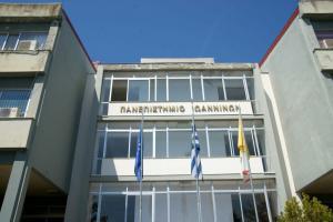 Πανεπιστήμιο Ηπείρου: Αυτές είναι οι νέες σχολές και τα τμήματα