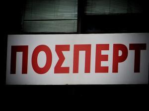 ΠΟΣΠΕΡΤ κατά ΣΚΑΪ για το MEGA: Θέλει να πετάξει τους εργαζόμενους στον Καιάδα της δυστυχίας