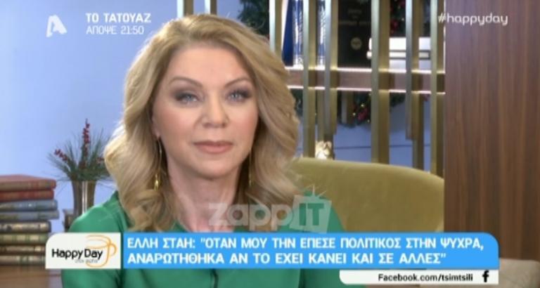 Έλλη Στάη: «Μου την έπεσε στην ψύχρα μεγάλος πολιτικός! Άκουγα σχόλια για τα οπίσθιά μου»! | Newsit.gr