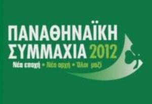 Παναθηναϊκή Συμμαχία: «Πρέπει να στηριχθεί ο Ουζουνίδης»