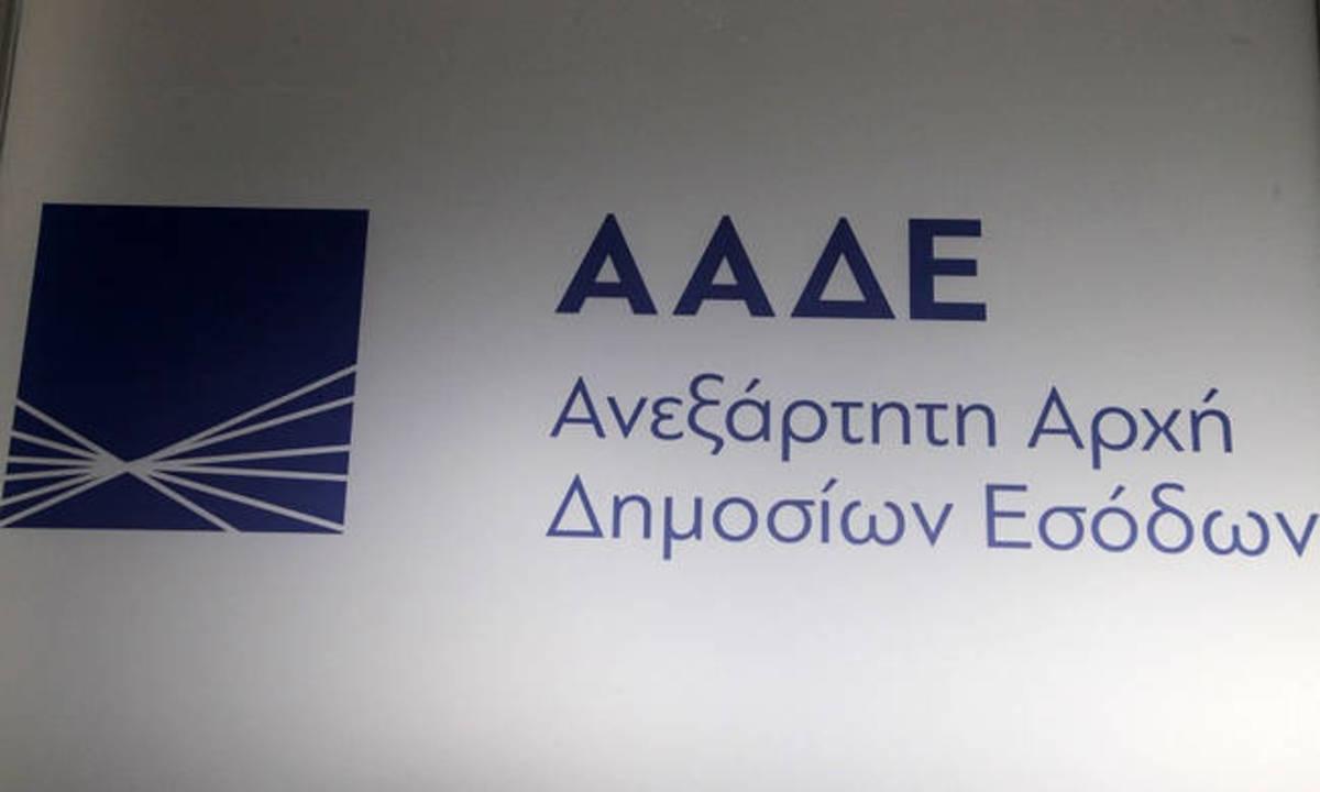 Φορολοταρία Σεπτεμβρίου: Αυτοί είναι οι νικητές των 1.000 ευρώ! | Newsit.gr