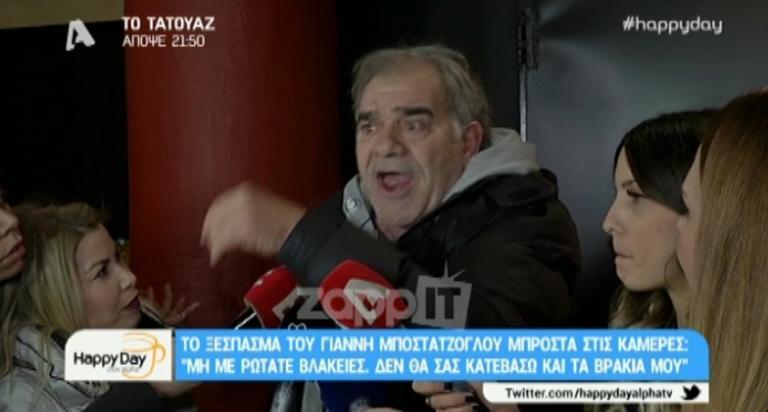 Πρωτοφανές ξέσπασμα του Μποσταντζόγλου όταν τον ρώτησαν για Σεργιανόπουλο και για Παπαγιάννη – Παυλίδου! | Newsit.gr