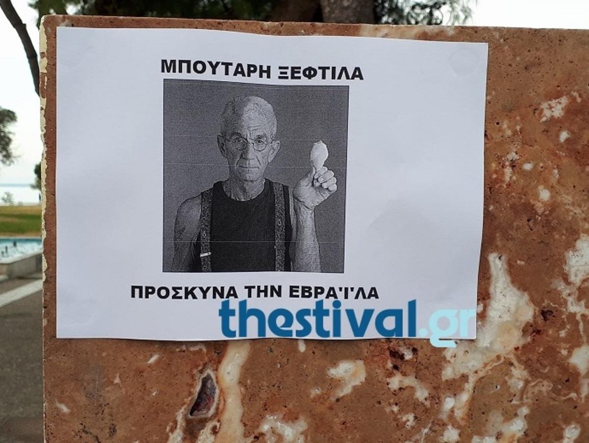 Συλλαλητήριο για την Μακεδονία: Ύβρεις για Μπουτάρη – Πέτρες σε λεωφορείο στην Αθήνα! | Newsit.gr