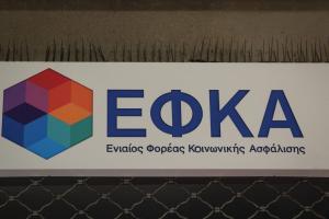 ΕΦΚΑ: Εξωδικαστικός μηχανισμός για ρύθμιση οφειλών ως 50.000 ευρώ