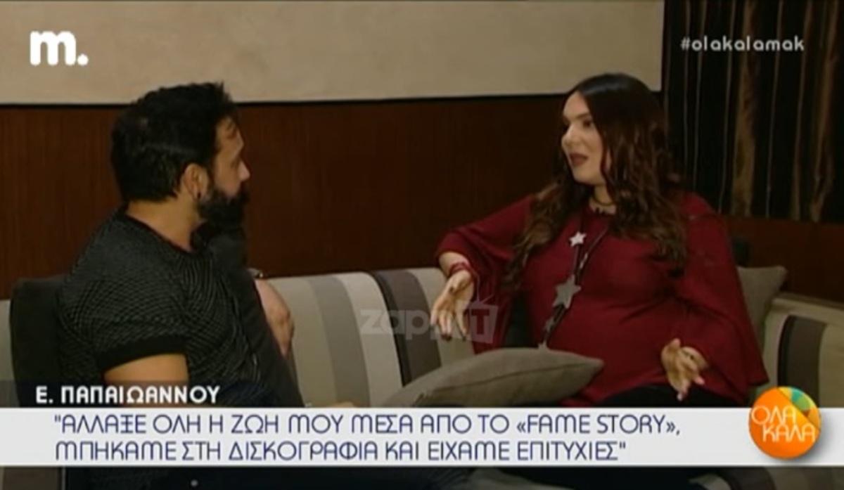 Ελεάνα Παπαϊωάννου: «Αν ήξερα ότι ο καβγάς με την Άσπα θα «έπαιζε» μετά από 15 χρόνια…» | Newsit.gr