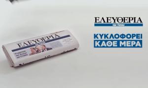 Νέο πλήγμα στα media! Η «Ελευθερία του Τύπου» αναστέλλει την καθημερινή της έκδοση