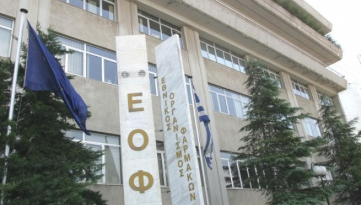 Προσοχή – ΕΟΦ: Απέσυρε από τα ράφια συμπλήρωμα διατροφής | Newsit.gr