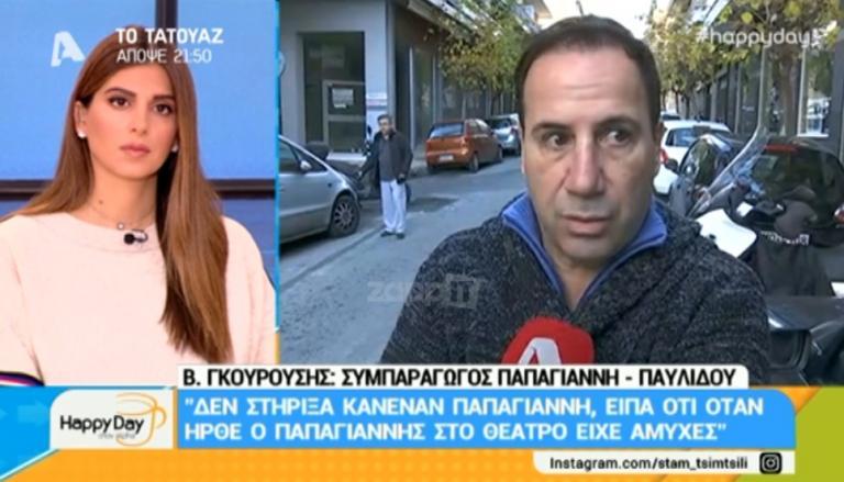 Βασίλης Γκουρούσης: «Δεν στήριξα κανέναν Παπαγιάννη! Όταν ήρθε ο Παπαγιάννης στο θέατρο…» | Newsit.gr