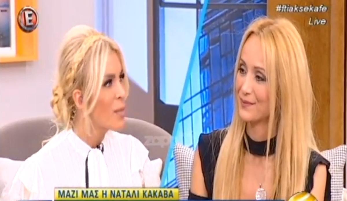 Νάταλι Κάκκαβα: «Νομίζω δεν θα μπορούσα να σταθώ στα πόδια μου χωρίς τον Γρηγόρη» | Newsit.gr