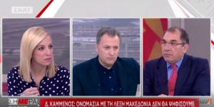 «Δεν θα χάσουμε τον ύπνο μας για την ΠΓΔΜ»