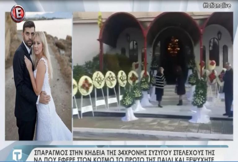 Σπαραγμός στην κηδεία της 34χρονης από τη Λιβαδειά που πέθανε στη γέννα του μωρού της | Newsit.gr