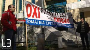Μέσα στον Φεβρουάριο η απόφαση για τη ΣΕΚΑΠ – Εκδικάστηκε η αίτηση αναστολής
