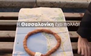 Βίντεο για τον ένα χρόνο της λειτουργίας του γραφείου πρωθυπουργού στην Θεσσαλονίκη