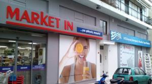 """Ιωάννινα: """"Γολγοθάς"""" για τους απολυμένους εργαζόμενους των Market In"""