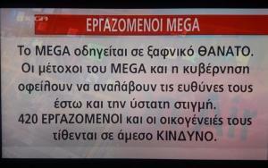 Τηλεοπτικές άδειες: Οργή των εργαζομένων του Mega! Διέκοψαν τη ροή του προγράμματος και έστειλαν μήνυμα