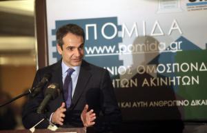Μητσοτάκης: Η κυβέρνηση της ΝΔ θα μειώσει κατά 30% τον ΕΝΦΙΑ