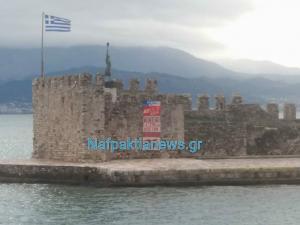 Μέλη του ΠΑΜΕ ύψωσαν πανό στο λιμάνι της Ναυπάκτου