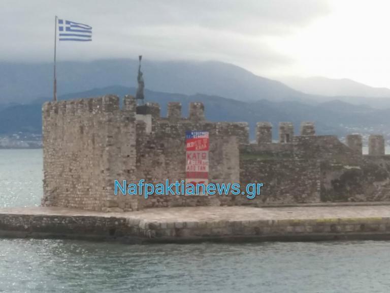 Μέλη του ΠΑΜΕ ύψωσαν πανό στο λιμάνι της Ναυπάκτου | Newsit.gr
