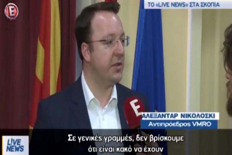 Επιμένει στη «σκληρή γραμμή» το κόμμα του Γκρούεφσκι για την ονομασία της ΠΓΔΜ   Newsit.gr