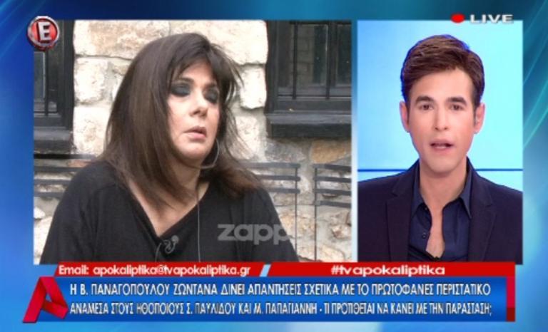 Απίστευτη εξέλιξη: Ηθοποιός καταγγέλλει περιστατικό με Καλυβάτση – Παυλίδου! Σε απόγνωση η Βάσια Παναγοπούλου! | Newsit.gr